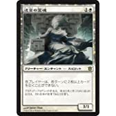 マジックザギャザリング 神々の軍勢(日本語版)/迷宮の霊魂 (レア)/MTG/シングルカード