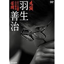 九段 羽生善治 ~タイトル通算100期への苦闘~ [DVD]