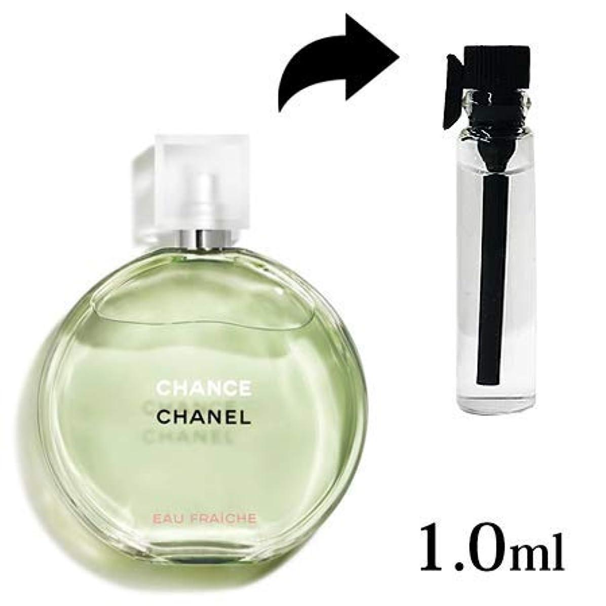 理想的には変形する値シャネル チャンス オーフレッシュ オードトワレ EDT 1ml -CHANEL- 【並行輸入品】