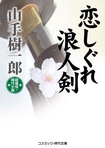 恋しぐれ浪人剣 (コスミック・時代文庫)