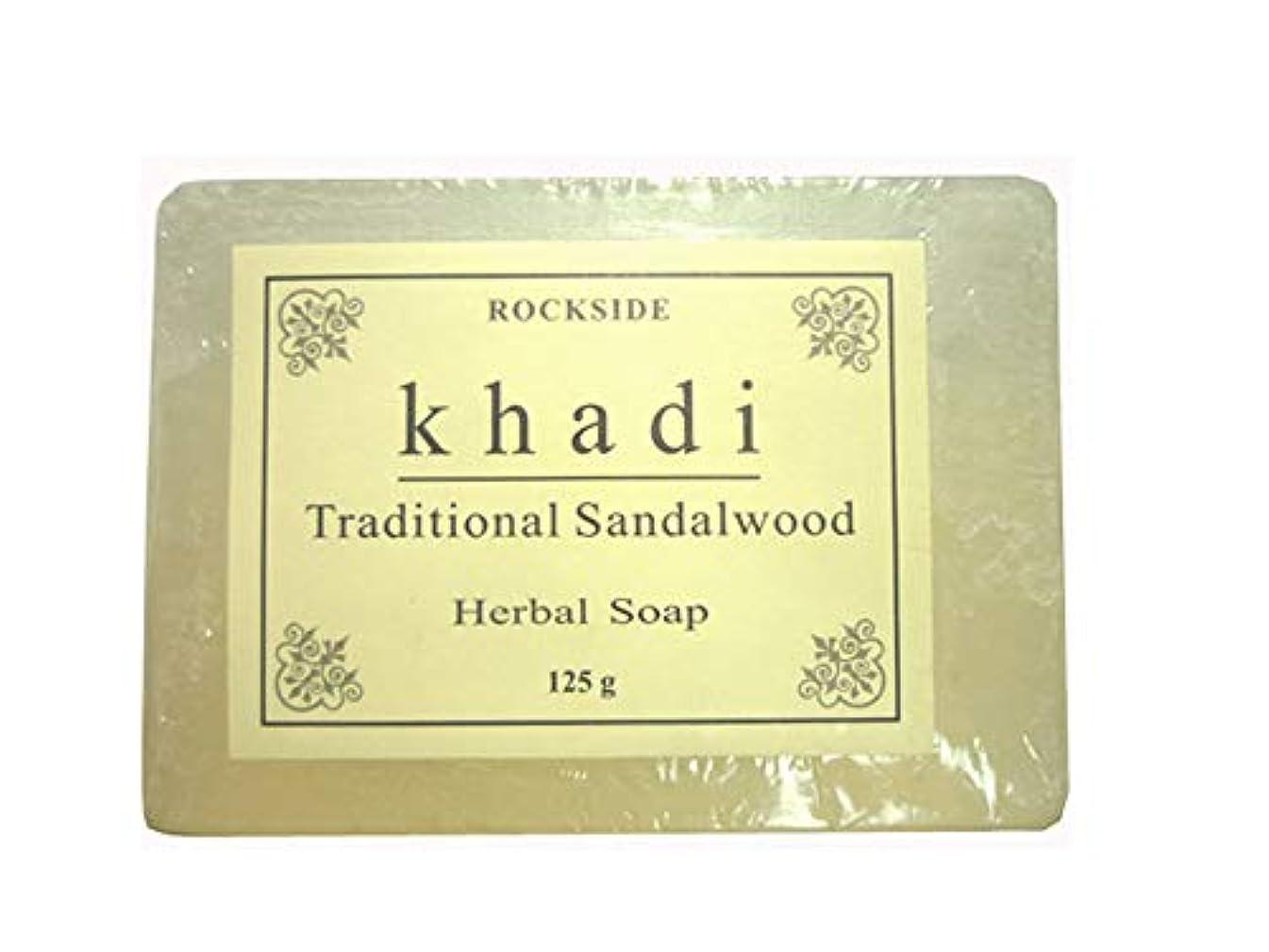 とまり木ホイールたっぷり手作り カーディ サンダルウッド ソープKhadi Traditional Sandalwood Soap