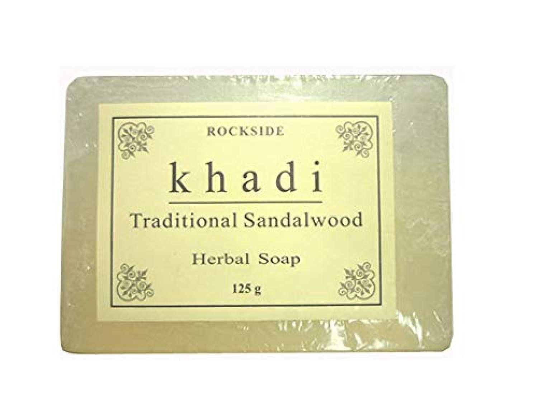 手作り カーディ サンダルウッド ソープKhadi Traditional Sandalwood Soap