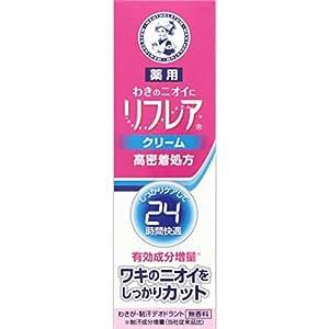 リフレア デオドラントクリーム 25g【医薬部外品】