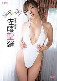 佐藤聖羅 ミリタリーラブ [DVD]
