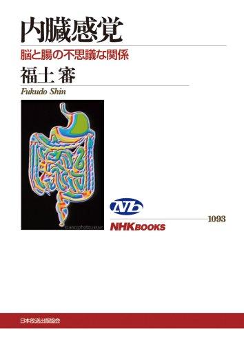 内臓感覚 脳と腸の不思議な関係 (NHKブックス)の詳細を見る