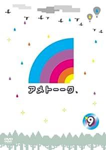 アメトーーク! DVD 9