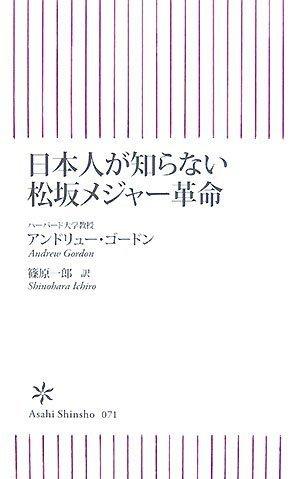 日本人が知らない松坂メジャー革命 (朝日新書 71)の詳細を見る