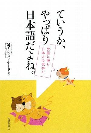 ていうか、やっぱり日本語だよね。―会話に潜む日本人の気持ちの詳細を見る