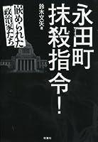 永田町抹殺指令!嵌められた政治家たち