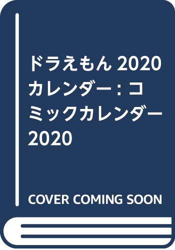 ドラえもん2020カレンダー: コミックカレンダー2020
