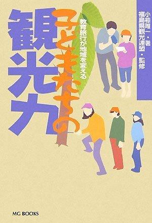 子どもたちの観光力 (MG BOOKS)