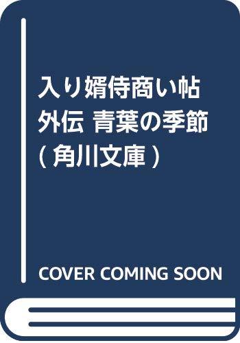[画像:入り婿侍商い帖 外伝 青葉の季節 (角川文庫)]