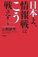 山岡 鉄秀 (著)(4)新品: ¥ 1,600ポイント:45pt (3%)