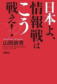 [山岡 鉄秀]の日本よ、情報戦はこう戦え! (扶桑社BOOKS)