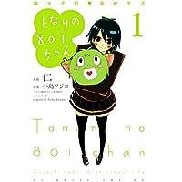 となりの801ちゃん 腐女子的高校生活(1) (別冊フレンドコミックス)