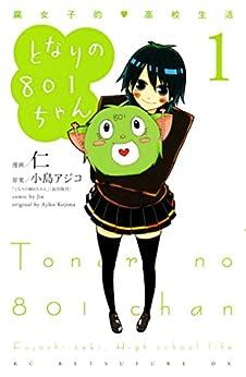 [仁, 小島アジコ]のとなりの801ちゃん 腐女子的高校生活(1) (別冊フレンドコミックス)