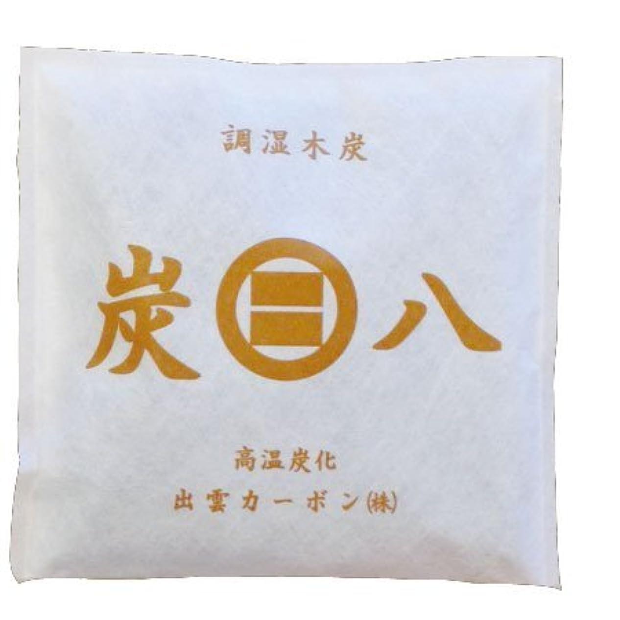 電圧原点羊の出雲カーボン 炭八 スマート小袋 5袋セット