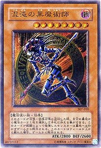 遊戯王 307-010-UL 《混沌の黒魔術師》 Ultimate