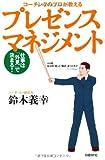 「仕事は「外見」で決まる! コーチングのプロが教えるプレゼンスマネジメント」鈴木 義幸