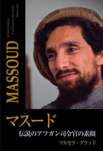 マスード: 伝説のアフガン司令官の素顔の詳細を見る