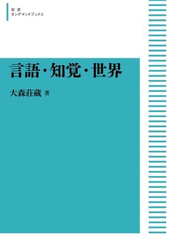 [画像:言語・知覚・世界 (岩波オンデマンドブックス)]