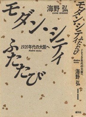 モダン・シティふたたび―1920年代の大阪への詳細を見る