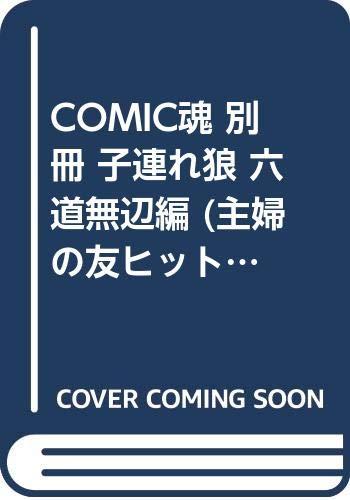 [画像:COMIC魂 別冊 子連れ狼 六道無辺編 (主婦の友ヒットシリーズ)]