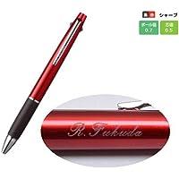 名入れ ボールペン 三菱鉛筆 多機能ペン ジェットストリーム 0.7mm 2&1 ボルドー MSXE380007.65