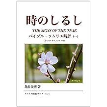 時のしるし: バイブル・ソムリエ時評(1) アルファ新書シリーズ (Piyo ePub Books)