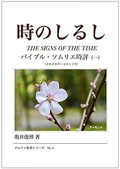 [亀井俊博]の時のしるし: バイブル・ソムリエ時評(1) アルファ新書シリーズ (Piyo ePub Books)