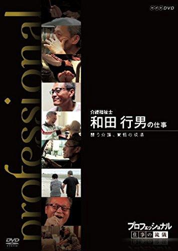 プロフェッショナル 仕事の流儀 介護福祉士 和田行男の仕事 闘う介護、覚悟の現場 [DVD]