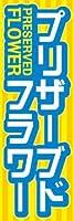 のぼり旗スタジオ のぼり旗 プリザーブドフラワー005 大サイズ H2700mm×W900mm