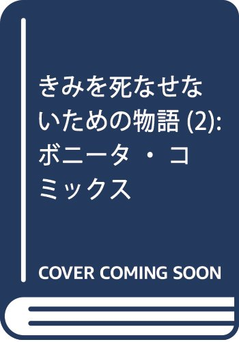 きみを死なせないための物語(2): ボニータ・コミックス