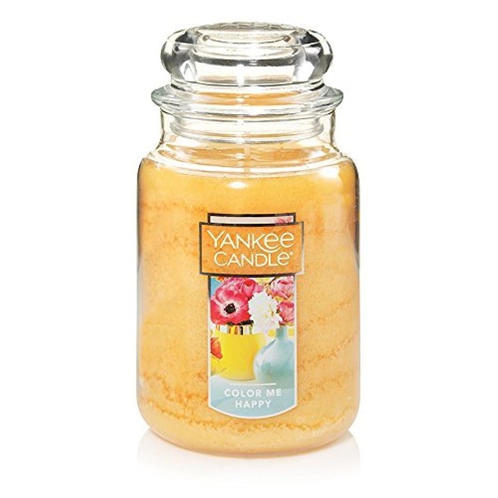 もちろんレポートを書く疑いYankeeキャンドルカラーMe Happy Large Jar Candle、新鮮な香り