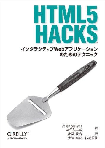 HTML5 Hacks ―インタラクティブWebアプリケーションのためのテクニックの詳細を見る
