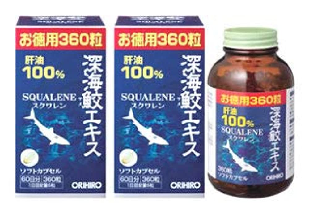 集中的なスタンド戸棚《セット販売》 オリヒロ 深海鮫エキス 肝油100% ソフトカプセル お徳用(360粒)×2個セット