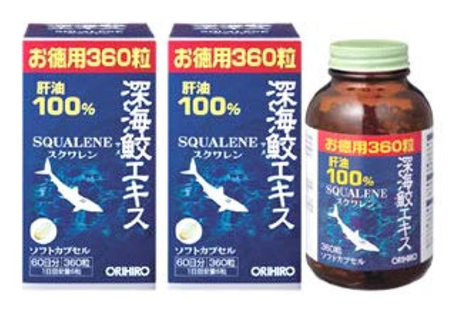 郵便番号現代暫定の《セット販売》 オリヒロ 深海鮫エキス 肝油100% ソフトカプセル お徳用(360粒)×2個セット