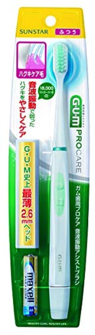 スプリット赤道起こりやすいGUM(ガム) 歯周プロケア 音波振動アシスト歯ブラシ GS-03 ハグキケア毛
