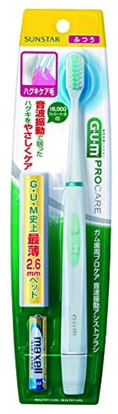 不明瞭泣いている慈悲深いGUM(ガム) 歯周プロケア 音波振動アシスト歯ブラシ GS-03 ハグキケア毛