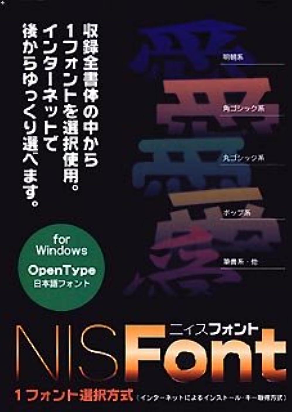 出発する松の木同志NIS Font Windows版 OpenType Font(1フォント選択版)