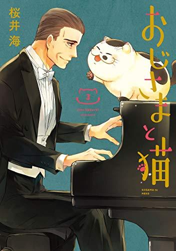おじさまと猫 3巻 (デジタル版ガンガンコミックスpixiv)の詳細を見る