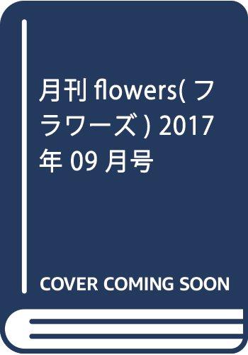 月刊flowers(フラワーズ) 2017年 09 月号 [雑誌]