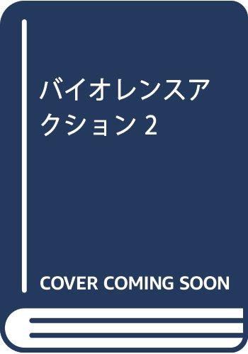 バイオレンスアクション 2 (ビッグ コミックス〔スペシャル〕)