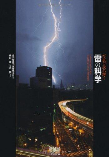 写真で読み解く雷の科学