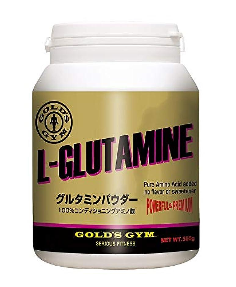 角度ベリ爵ゴールドジム(GOLD'S GYM) グルタミンパウダー 300g