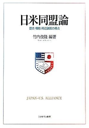 日米同盟論―歴史・機能・周辺諸国の視点
