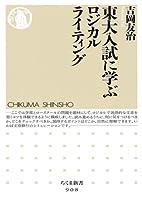 東大入試に学ぶロジカルライティング (ちくま新書)