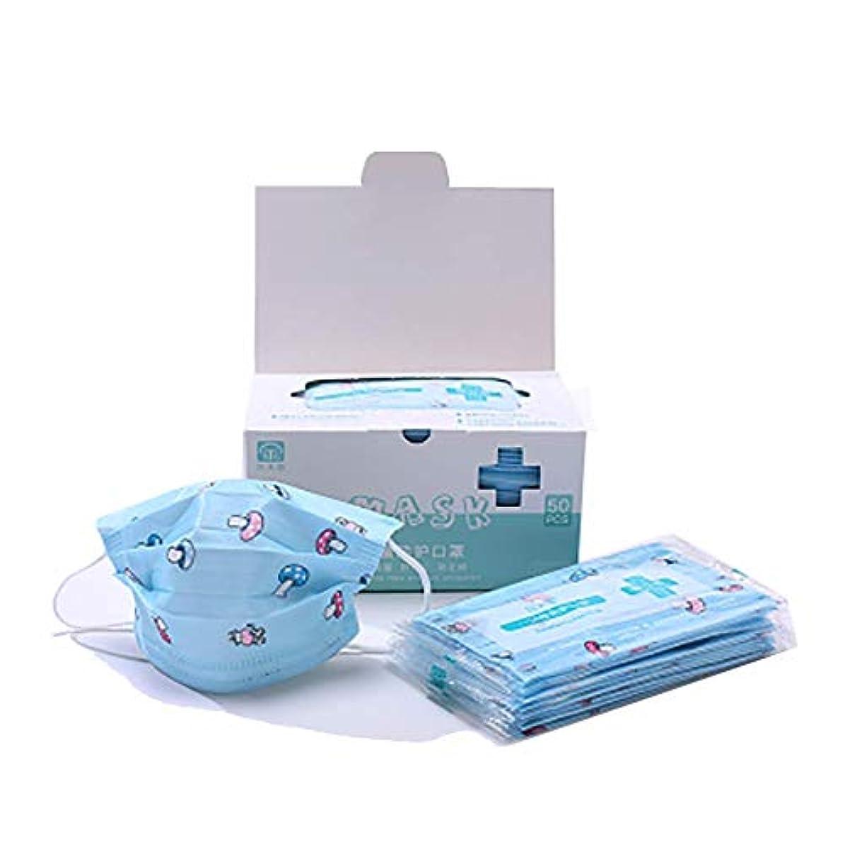 寝室を掃除するピン食物Chinashow 子供青キノコ向け 50個 使い捨てイヤループ 防塵フェイスマスク
