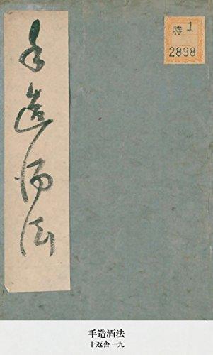 手造酒法 (国立図書館コレクション)の詳細を見る