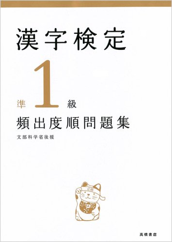 漢字検定準1級頻出度順問題集の詳細を見る